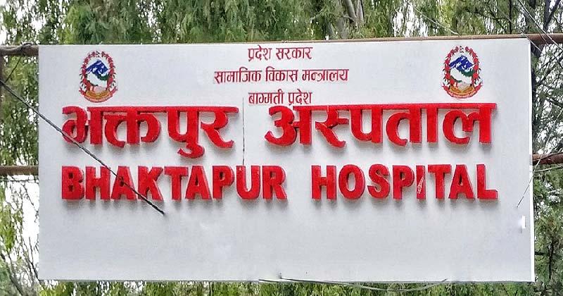 Bhaktapur Hospital image