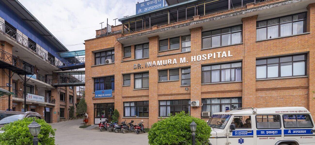 Iwamura Memorial Hospital image