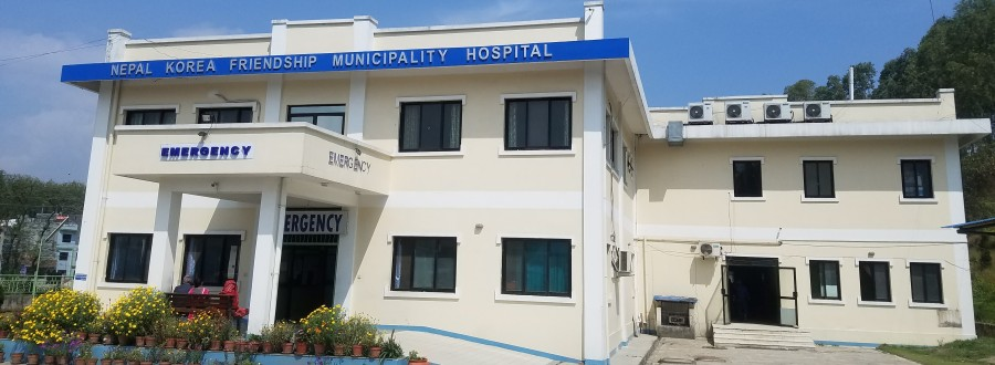 Nepal Korea Friendship Municipality Hospital image