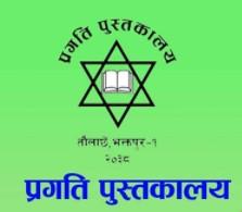 Blood Donate Program at Bhaktapur image