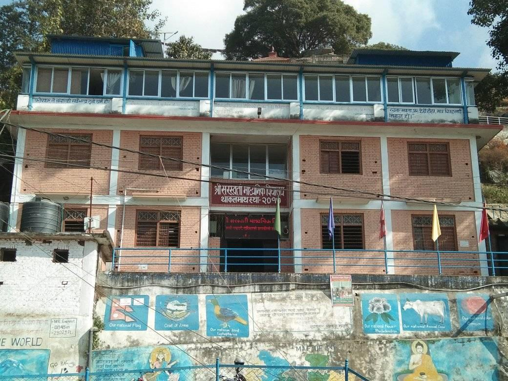 Shree Saraswati Secondary School image